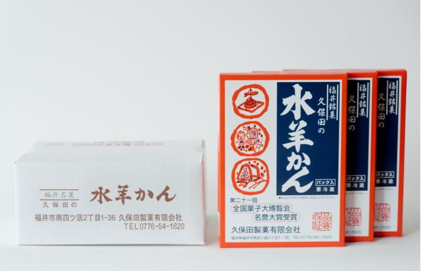 久保田の水羊かんの包装イメージ