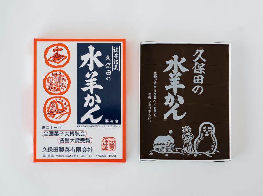 久保田の水羊かん(大)