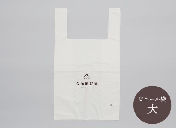 水羊かん専用手提げ袋(大)