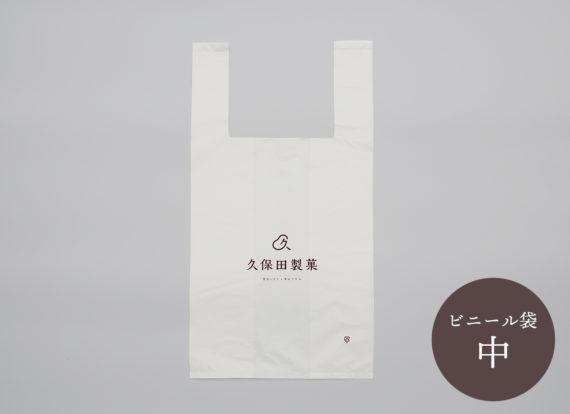 水羊かん専用手提げ袋(中)